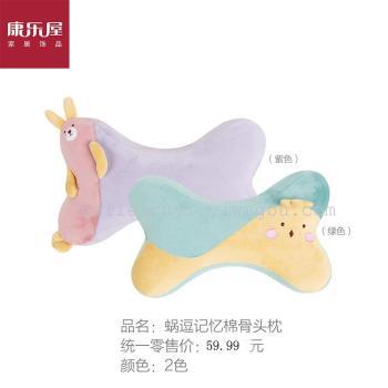 康乐屋银狐绒多用 韩式卡通枕 蜗逗记忆棉骨头枕 记忆棉骨头枕