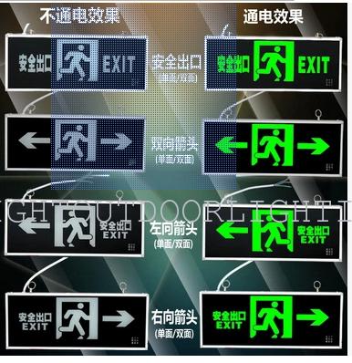 消防应急灯 插电安全出口疏散指示灯牌 led通道标志