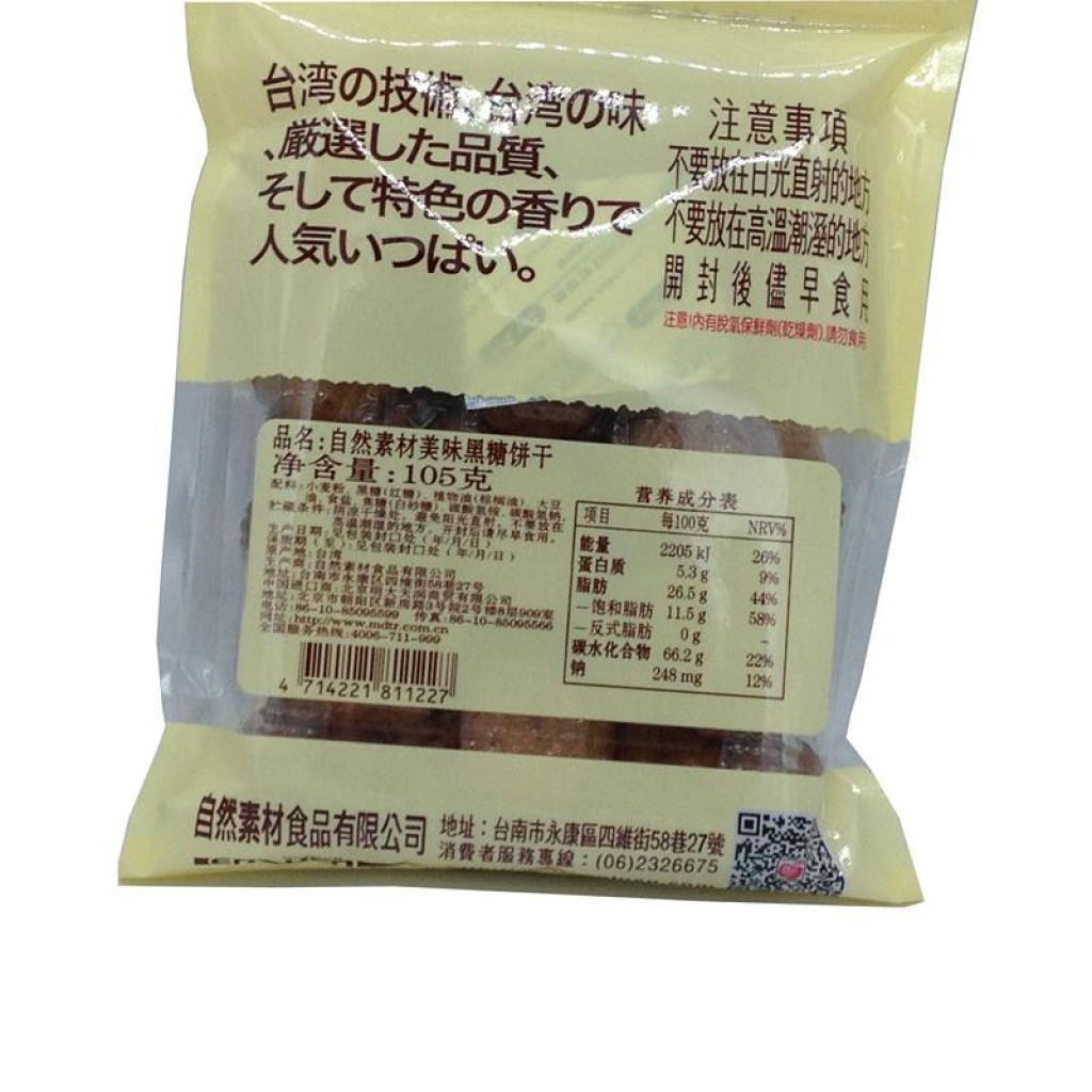 台湾进口食品 自然素材美味黑糖饼干