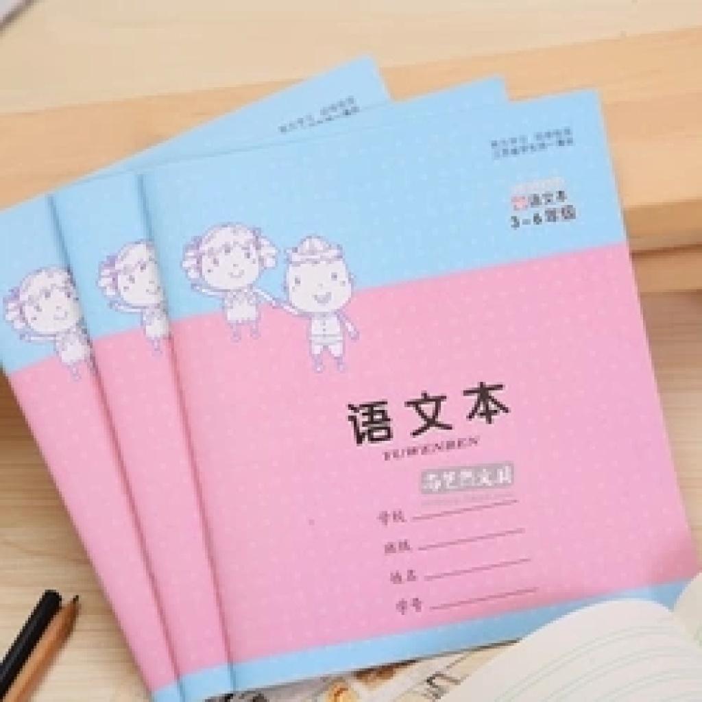 学生作业本【3-6年级语文本】语文本文具