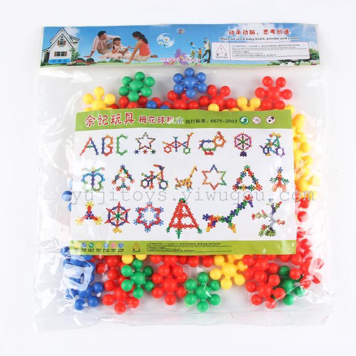 梅花球积木几何片雪花片塑料拼装宝宝儿童益智玩具