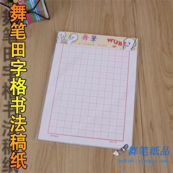 田字格书法稿纸
