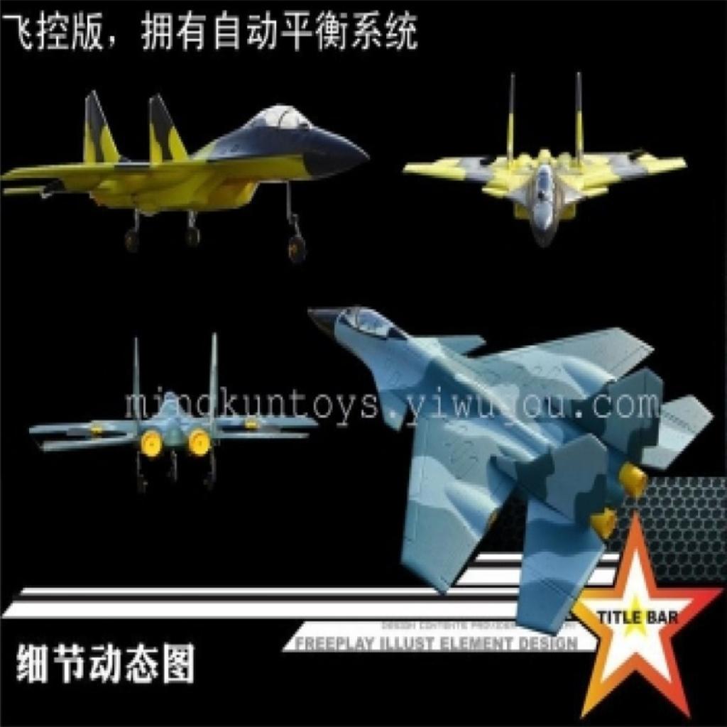 j15滑翔机战斗航模飞机