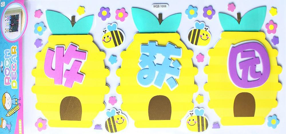 立体幼儿园教室黑板报墙面卡通装饰墙报栏贴作品栏eva