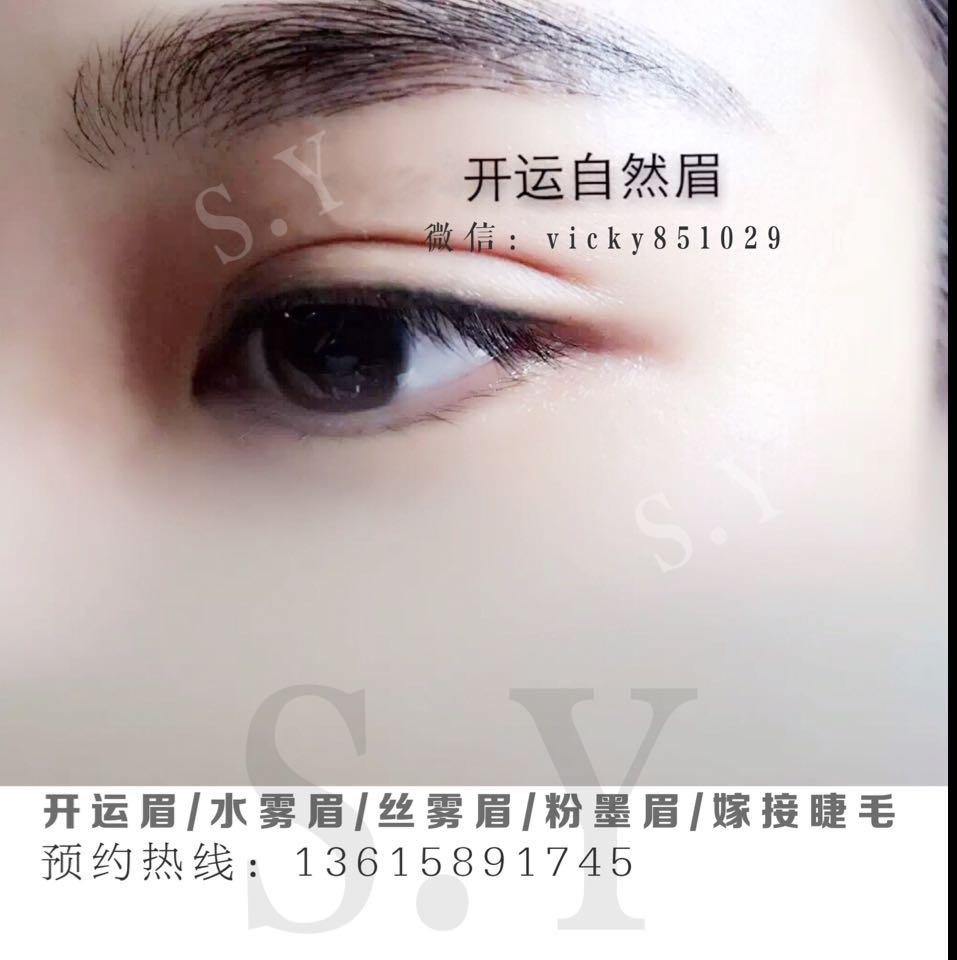 怎样用睫��!��)�h�_水雾眉 粉墨眉 美瞳线 开运眉 孕睫术