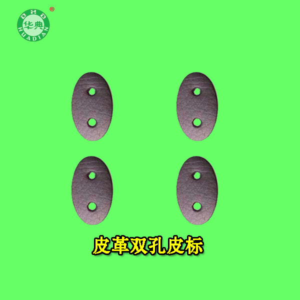 「中国コード アクセサリー」ダブル穴ダブル バックル革ラベル 10902「工場直接」
