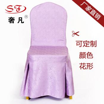 酒店餐厅婚宴欧式椅套连体靠背椅垫
