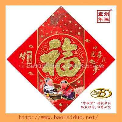 "China dream my dream ""series of authorized Fa484"