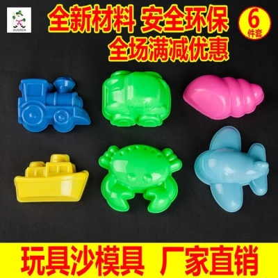 Space toy Sand Magic sand sand color sand set power sand transport mold six sets of factory direct sales