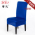 Where the luxury office chairs set piece elastic coverings Wedding Chair Cover Set chair stool