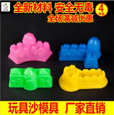 Other castle castle mold sand mold parent-child interactive toys 4 sand castle space magic sand mold