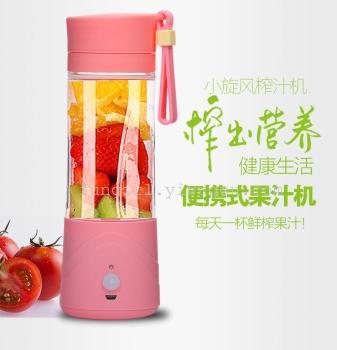 Fruit juice juice cup charging juice cup outdoor Mini stirring cup juice cup