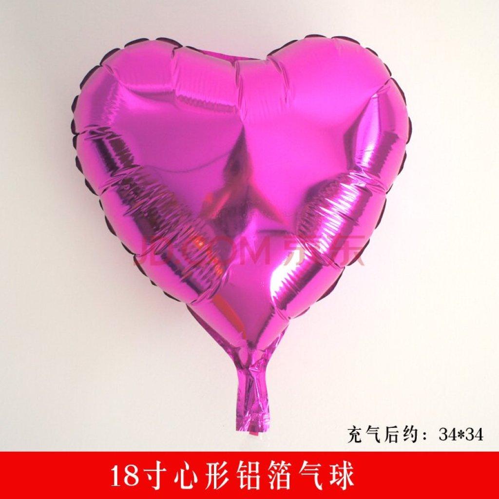 纯色心形铝箔气球庆典生日派对婚房布置装饰铝膜气球