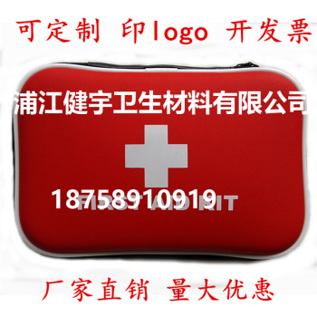 Car emergency kit first-aid kit medical charge can be customized logo printing manufacturers spot