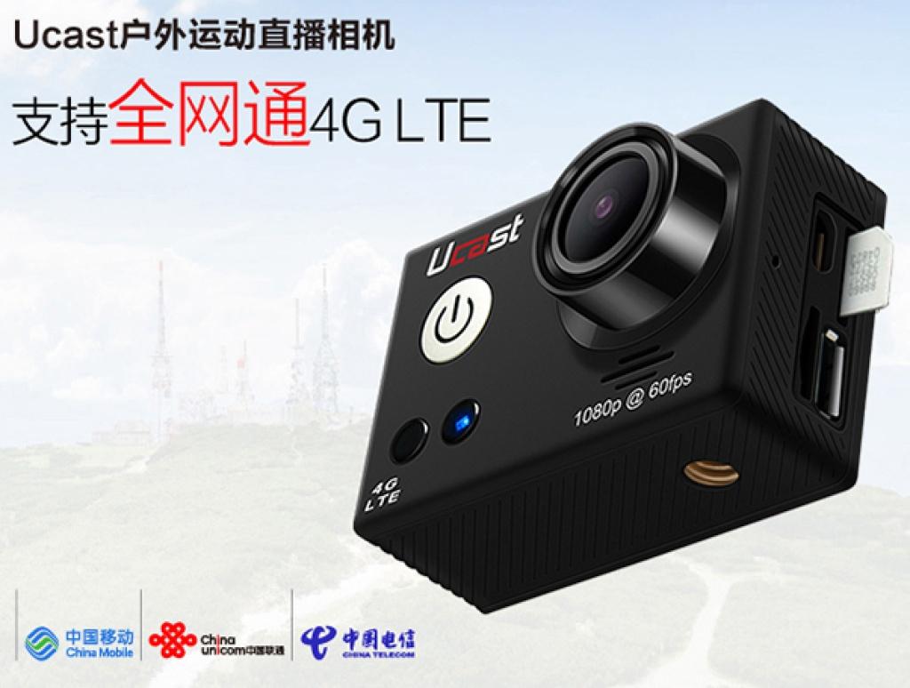 ucast户外运动直播相机 4g 广角镜头送防水壳