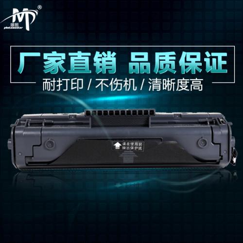 Xiongtu xiongtu PM EP-22 toner cartridge