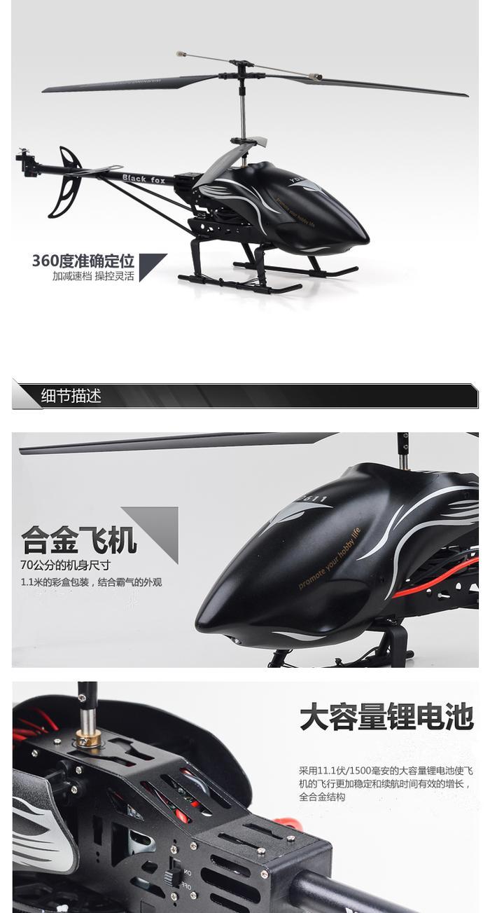 雅得品牌遥控飞机直升机儿童玩具_ 明坤玩具_ 义乌城