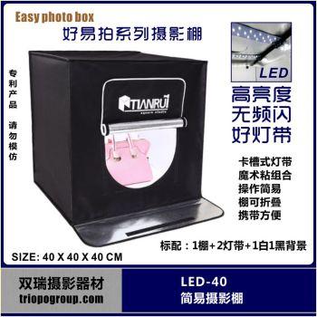 LED-40 easy photo box