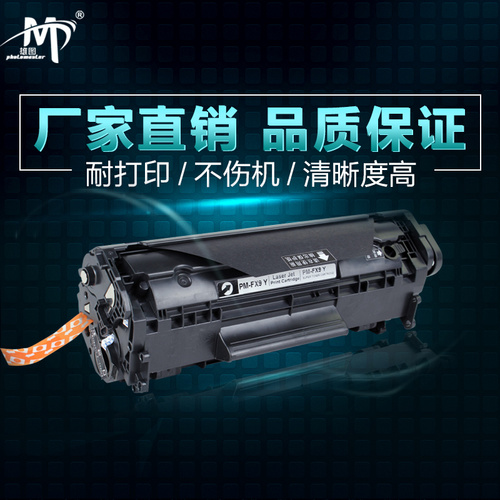 Xiongtu cartridges, compatible with HP FX9 cartridge manufacturers selling