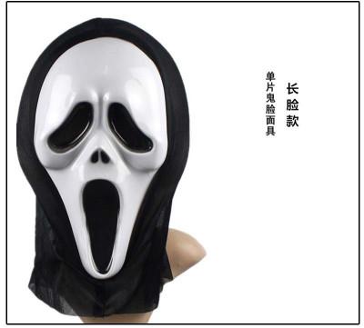 Factory direct single terrorist ghost grimace Mask Halloween Mask Wholesale mask screaming screaming mask