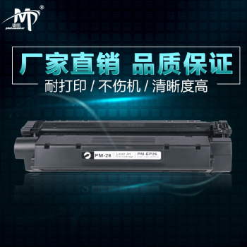 Xiongtu cartridges, compatible toner cartridge for Canon EP-26