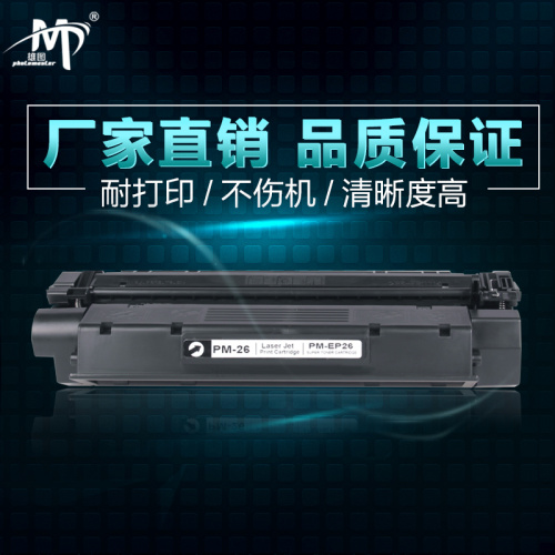 Xiongtu cartridges, compatible toner cartridge for Canon EP-26