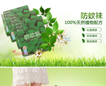 Thin silk stockings pantyhose summer mosquito  cored wire thin base children mask anti mosquito socks stockings