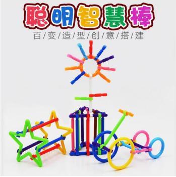 聪明棒积木 塑料拼插益智玩具 幼儿园拼搭玩具批发