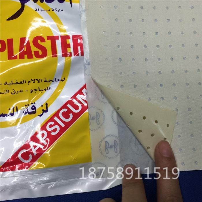 Supply Medical plaster ointment blood stasis rheumatism