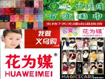 台湾huaweimeiブランドの在来種の魔法のスカーフの竹繊維複合多目的ショール