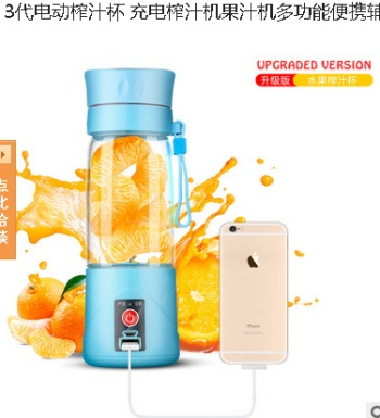 The 3 generation electric juicer juice machine juice cup charging multifunction portable cooking machine