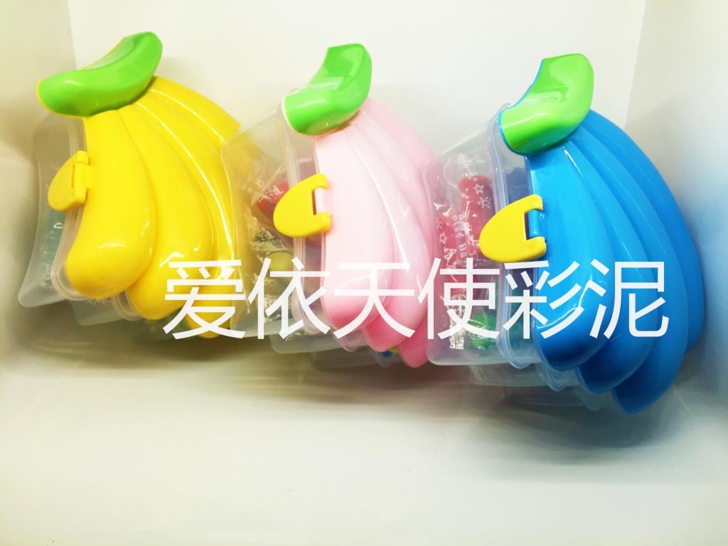 双层香蕉diy创意环保无毒3d彩泥橡皮泥