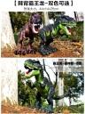 6623 電気電気恐竜ティラノサウルス ・ レックス恐竜グッズ恐竜