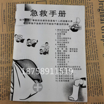 Outdoor first-aid manual first aid kit accessories outdoor hiking tour first aid kit factory direct first aid kit