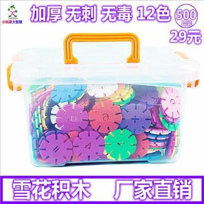 Snowflake children puzzle blocks toy plastic insert medium thick kindergarten toy box