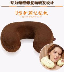 记忆枕,U形护理枕车载办化用品,颈椎枕