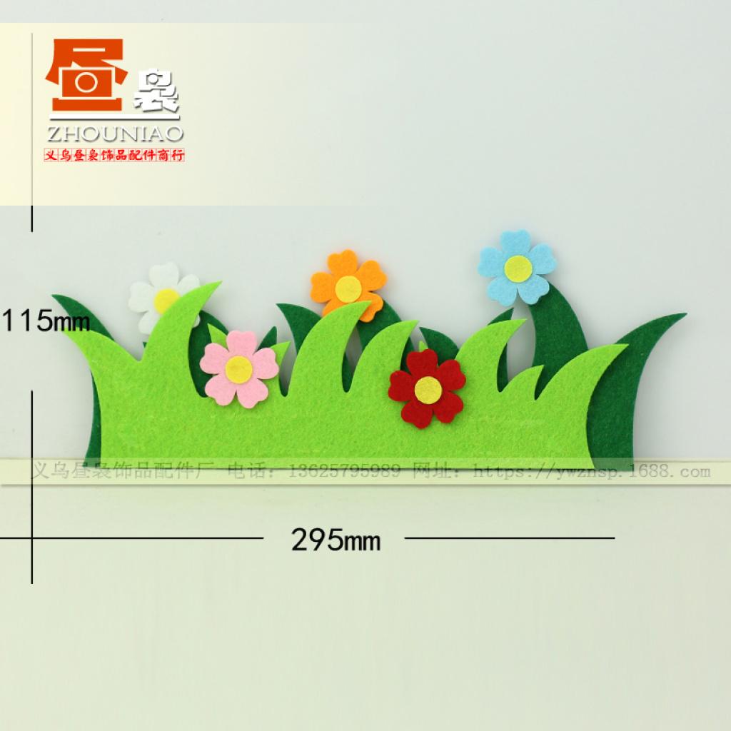 幼儿园教室墙面环境布置材料 短草丛 儿童房装饰 jg0076