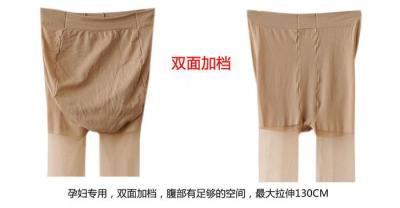 [Maternity Pants] thin core spun silk stockings pantyhose add fertilizer increased in pregnant women