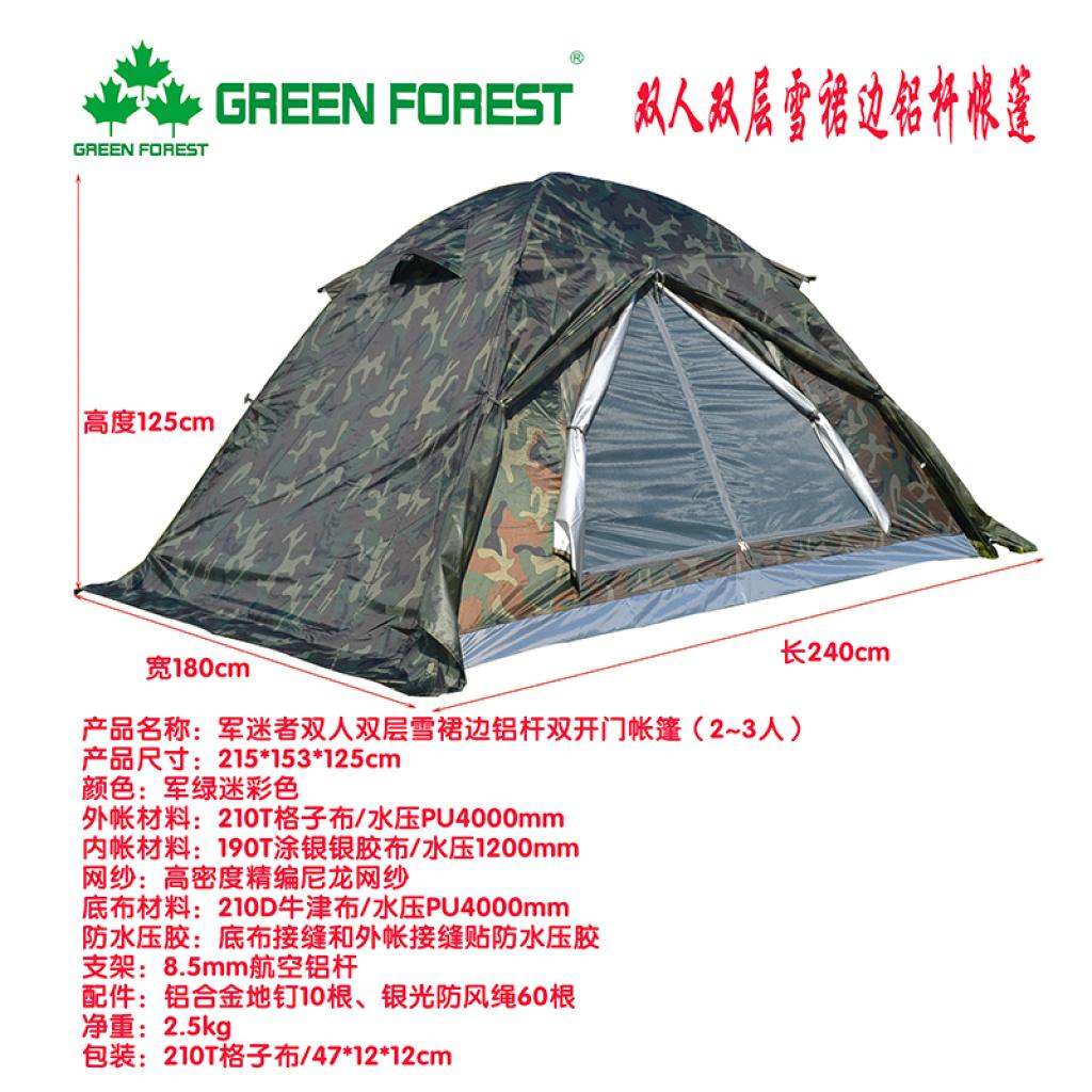 绿光森林户外双人双层迷彩铝杆 防暴雨帐篷高山雪地雪山营地帐篷