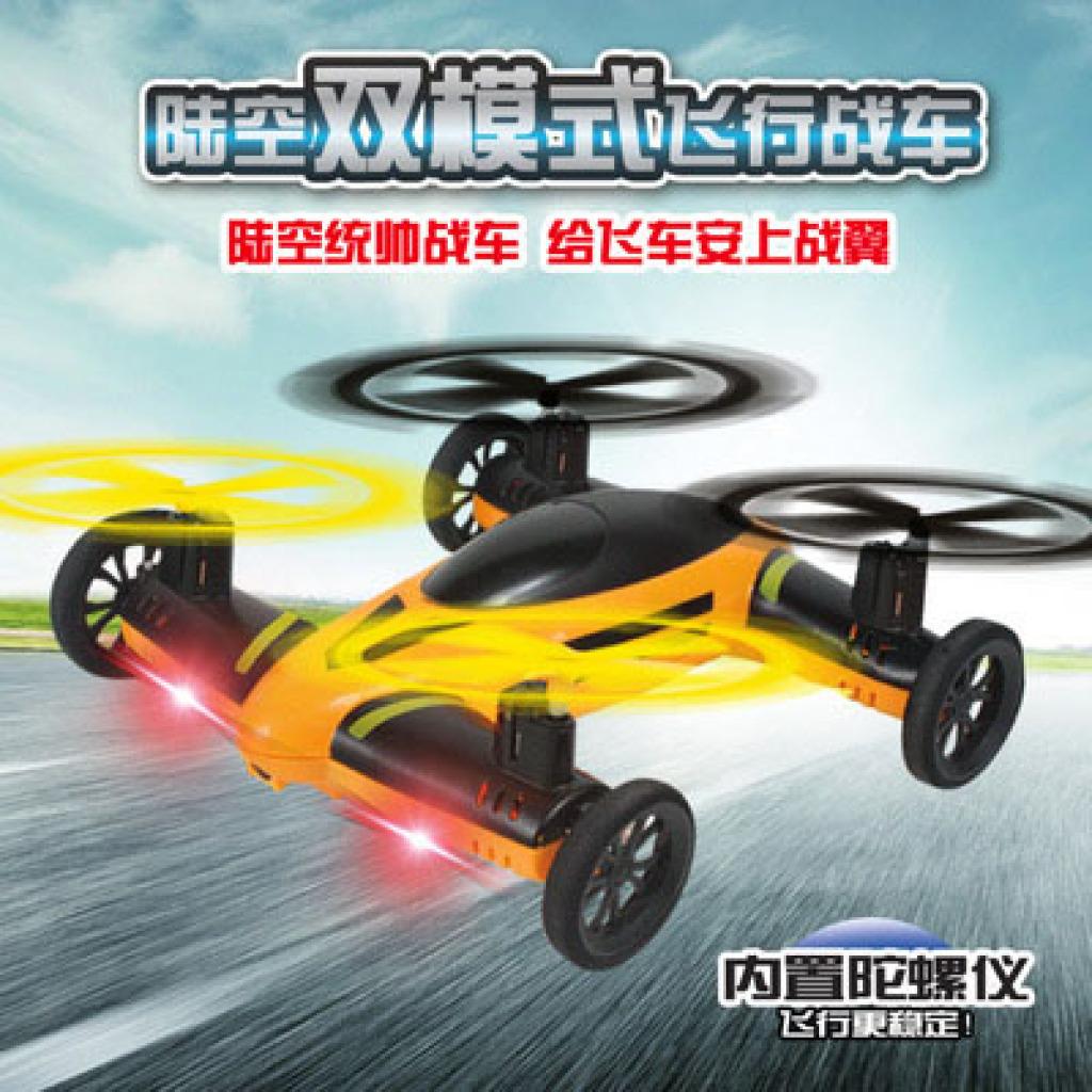 陆空飞车四轴飞行器两栖无人机四旋翼八通道遥控飞机