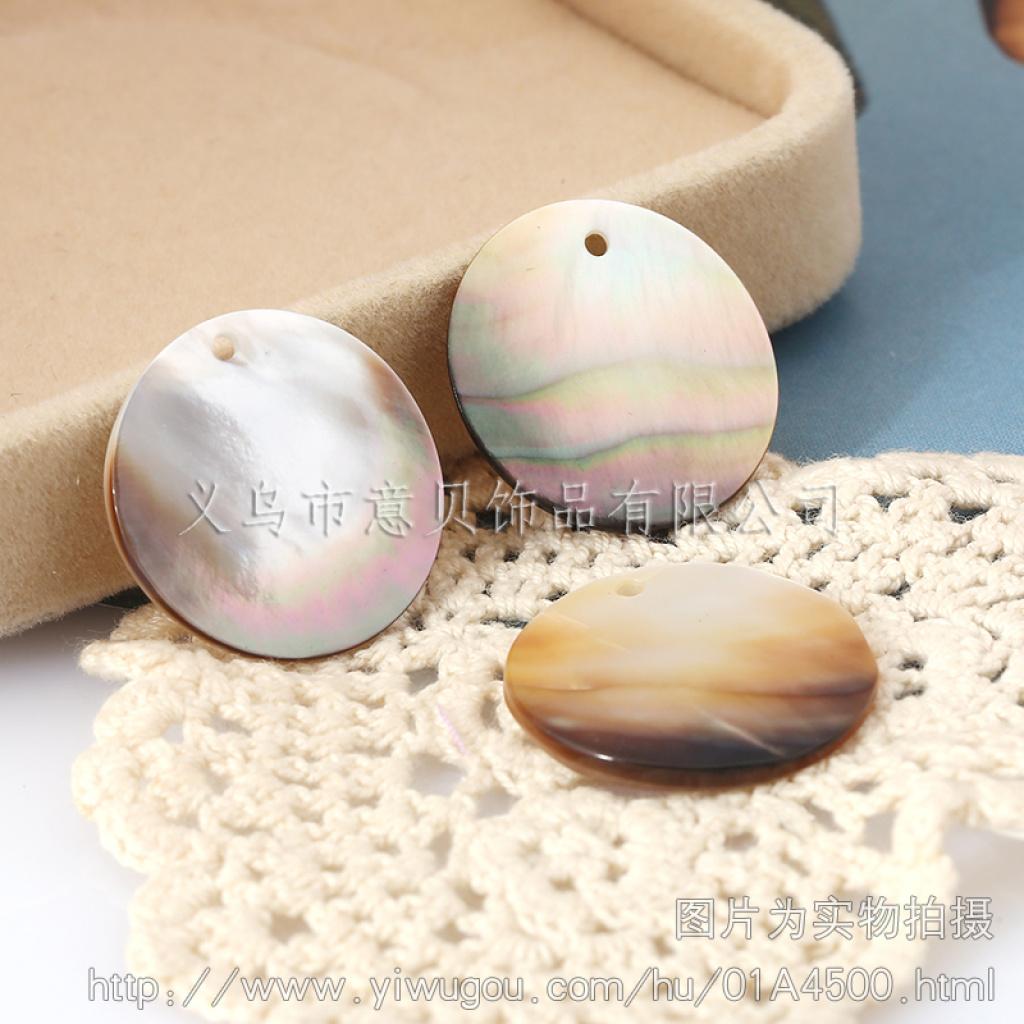意贝海洋饰品】天然贝壳25mm边孔圆片贝壳