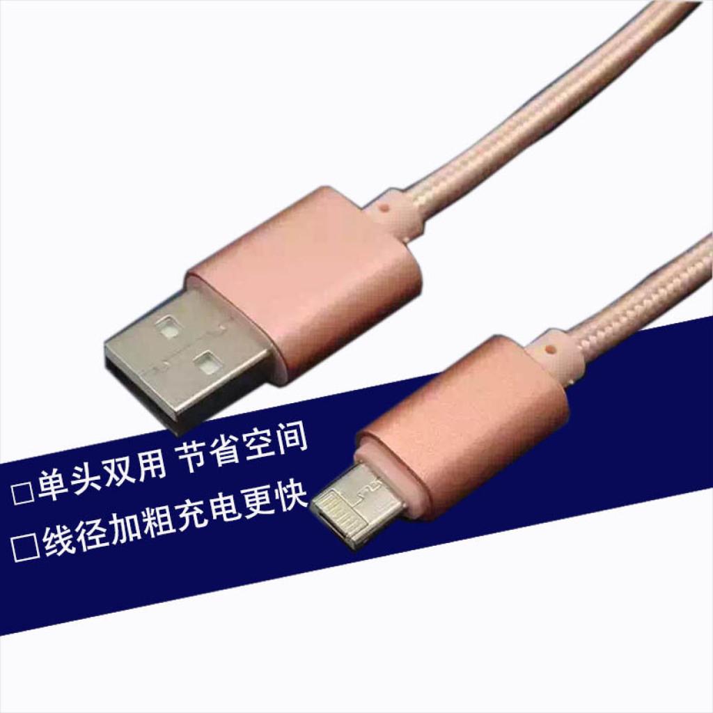 一头两用usb数据线 编织双面插安卓苹果加粗快充