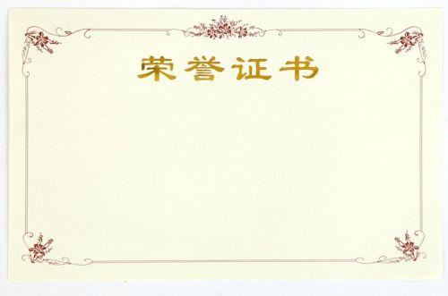 金尊荣誉证书内芯空白内页奖状内页证书内页聘书内页