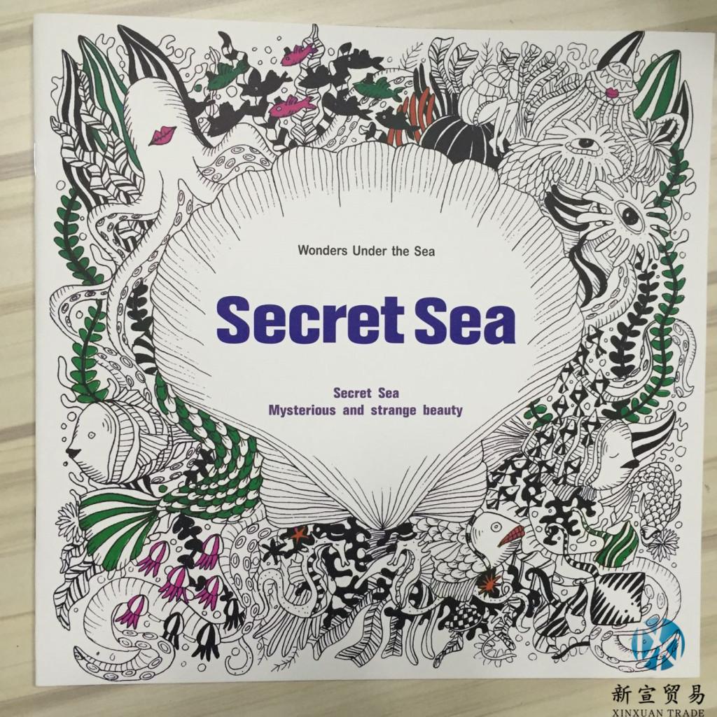 秘密花园 秘密的海 英文版 涂色本填色本