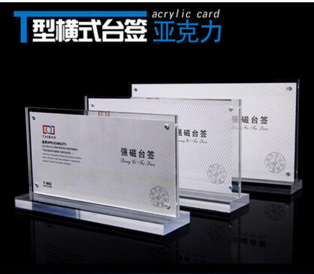 亚克力桌牌_强磁台签t型台卡台牌桌牌双面亚克力相框台签展示牌岗位牌