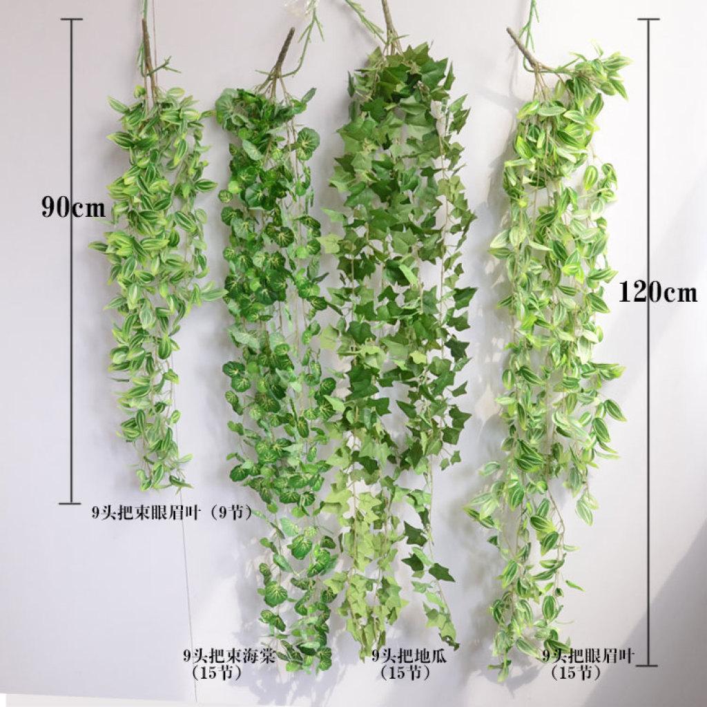 壁挂仿真植物藤条藤蔓装饰花绿植墙吊篮葡萄叶子绿萝
