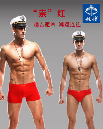 The ship will be men's underwear net color