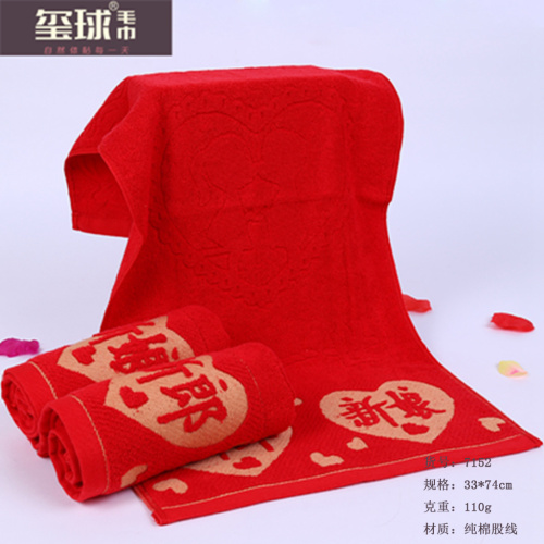 Wedding towel groom bride towel wedding towel Xi ball towel