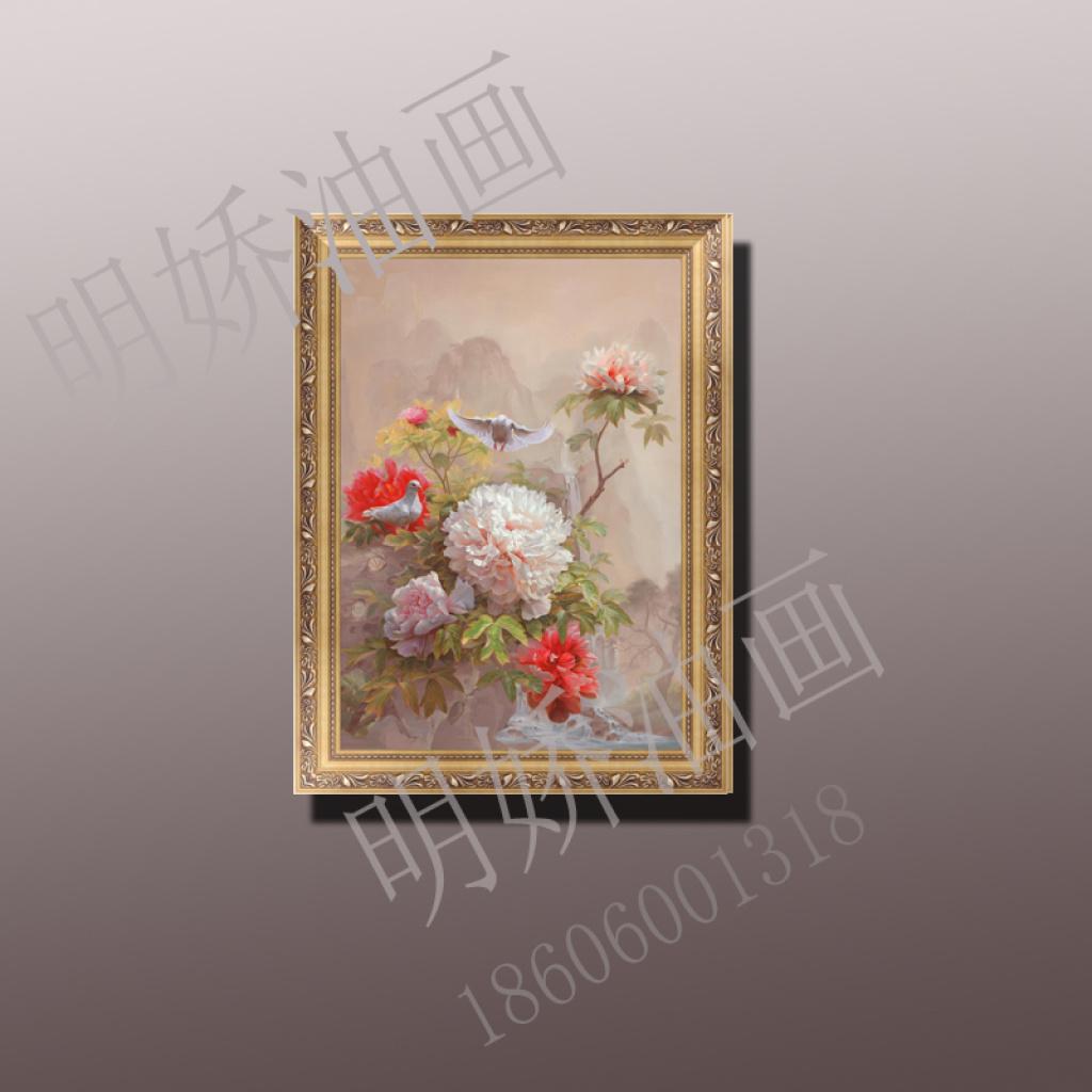 高清牡丹花装饰画客厅餐厅卧室油画挂画