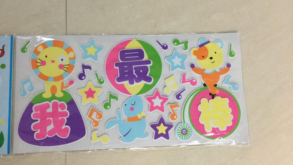 幼儿园卡通黑板报装饰eva 立体层层贴